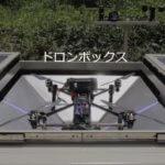 最新充電&飛行&データ分析など全自動ドローン(DRONEBOX)