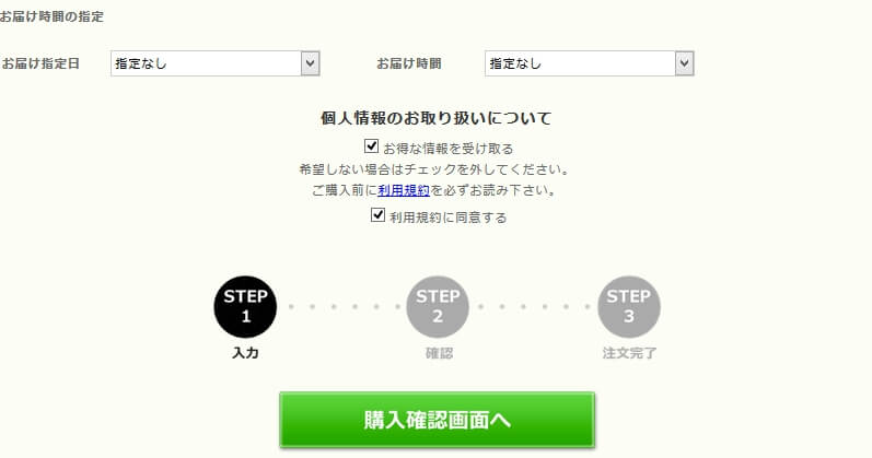 Motions購入3