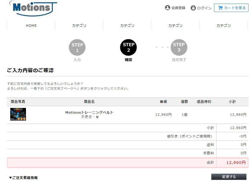 Motions購入4
