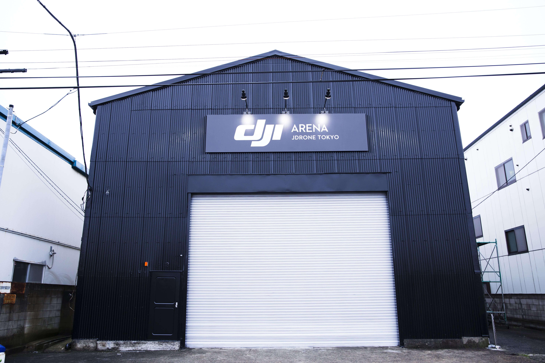 DJI日本国内発の室内ドローン飛ばす施設
