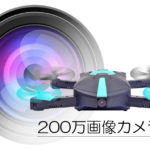 ドローンJY018が今大人気!
