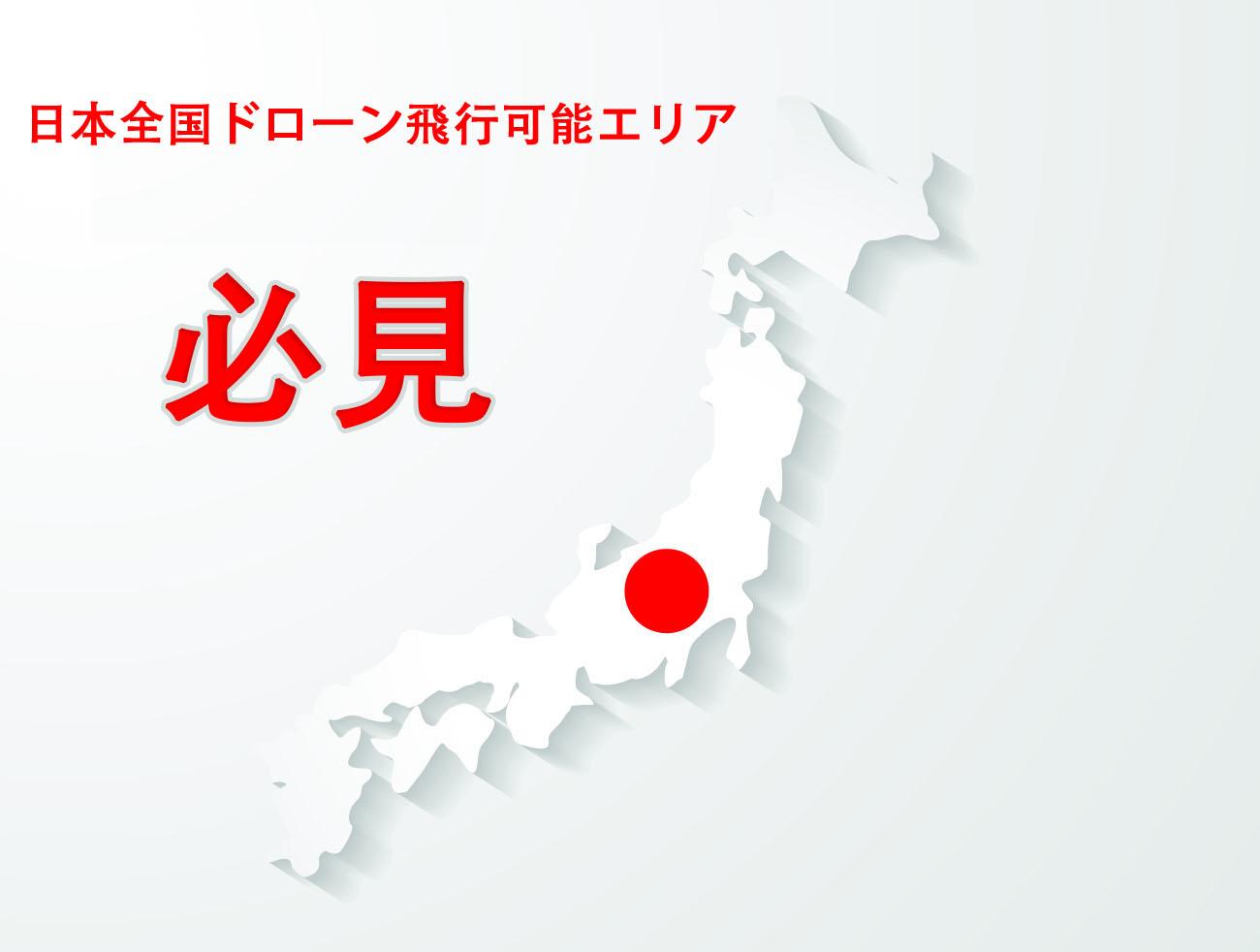 日本全国ドローン飛行可能エリア
