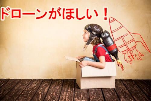 ドローンを子供にプレゼントする前の注意点